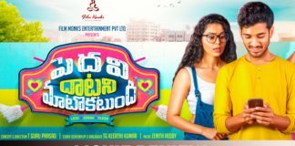 Pedavi Datani Matokatundhi Review