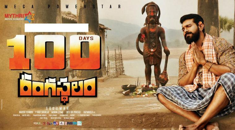 Rangasthalam 100 days
