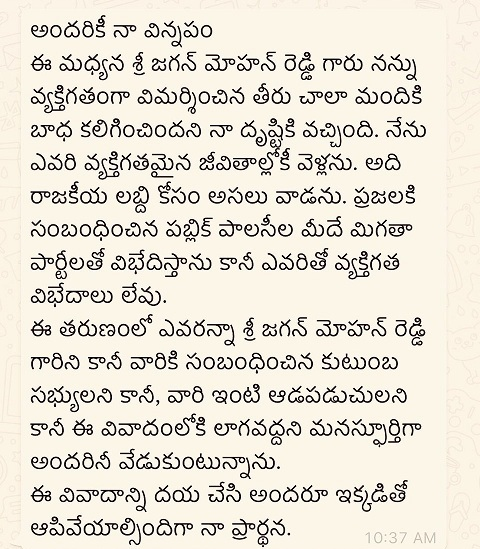 pawan appeal to fans on jagan family