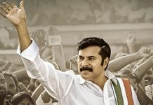 Yatra Releasing On Dec 21st On The Occasion Of YS Jagan's Birthday
