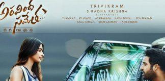 Audio Release Event Cancelled For Aravinda Sametha