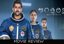 Antariksham 9000 KMPH Full movie review and rating