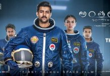 Antariksham first day collections