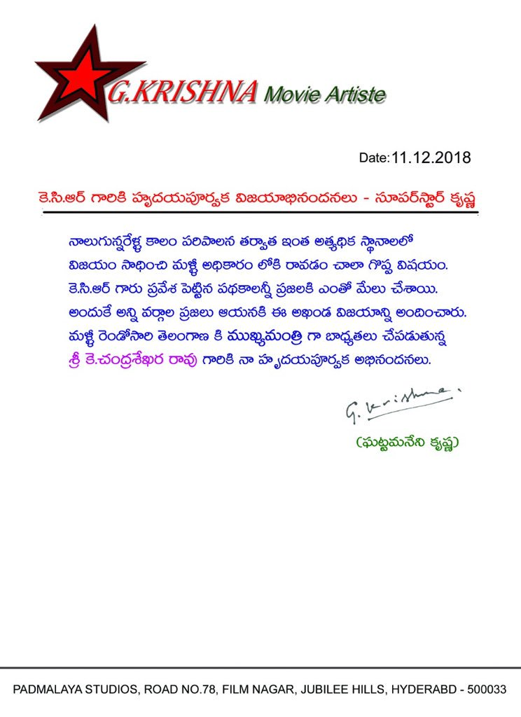 Super Star Krishna Congratulates KCR