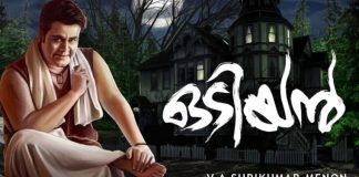Is Odiyan Flop Movie ?