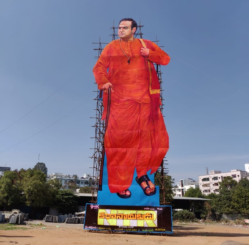 balakrishna to visit ntr kathanayakudu cut-out at nizampet x roads