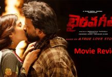 bhairava geetha full movie review