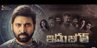 idam jagath full movie review