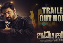 Idam Jagath Trailer Intense Thriller