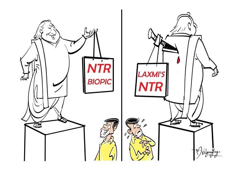lakshmi's ntr vs ntr kathanayakudu