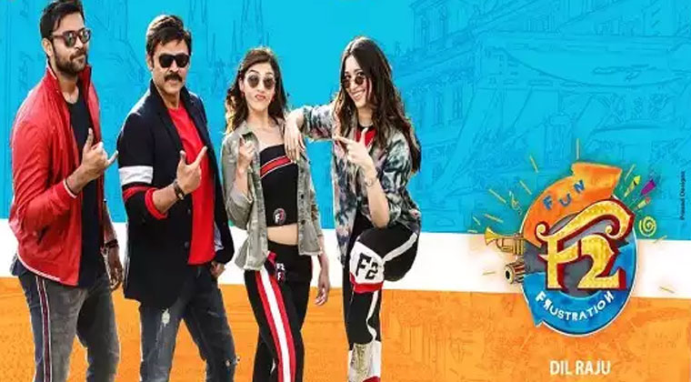 F2 Telugu Movie USA Schedules and Theater List