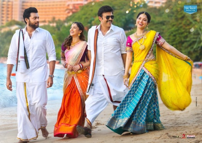 f2 movie first day collections
