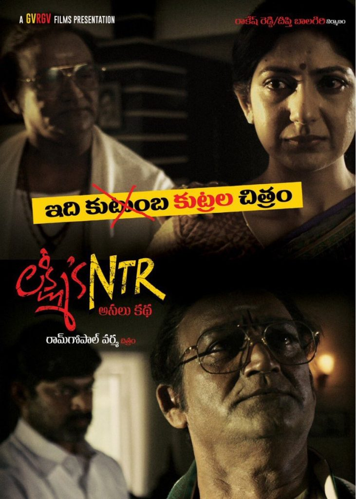 Lakshmi's NTR trailer on valentines day