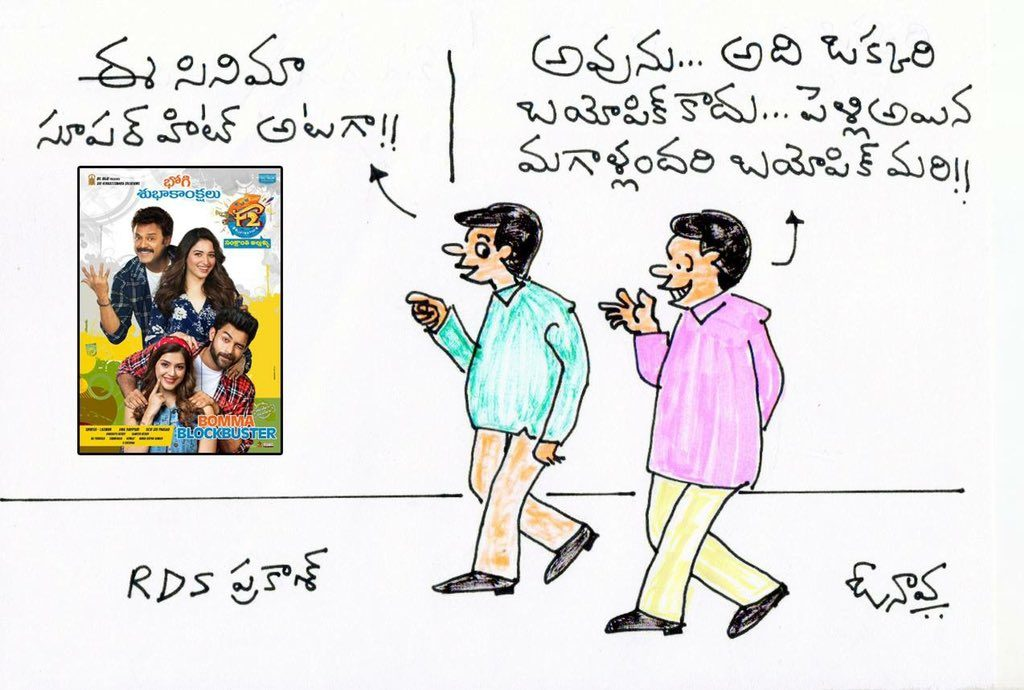 f2 success cartoon