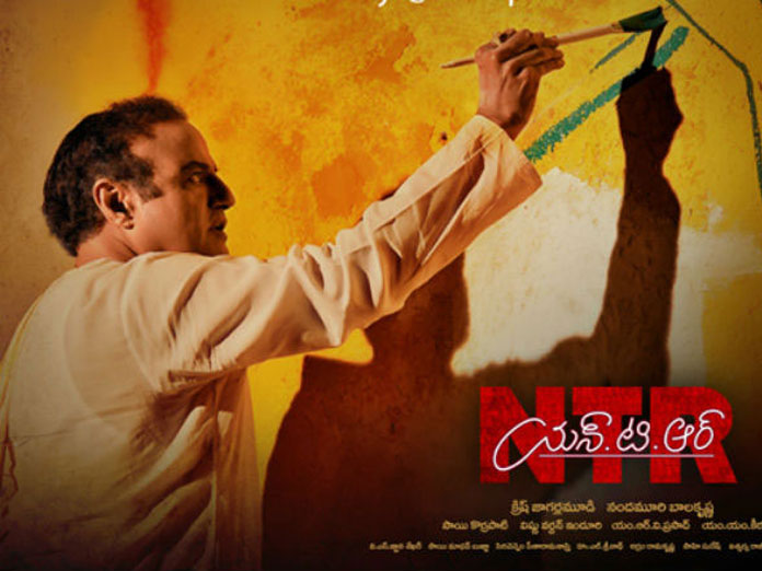 ntr mahanayakudu first day collections